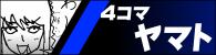 4コマヤマト